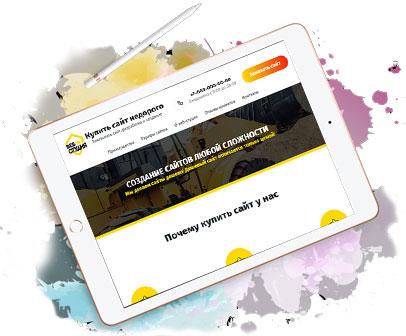 Landing page, Тарифы: Создание сайтов