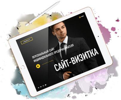 Сайт визитка, Тарифы: Создание сайтов